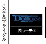 ドルーチェ